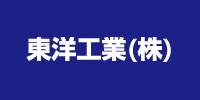 東洋工業(株)