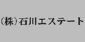 石川エステート