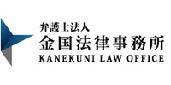 金国法律事務所