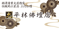 平林仏壇店