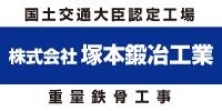株式会社 塚本鍛冶工業