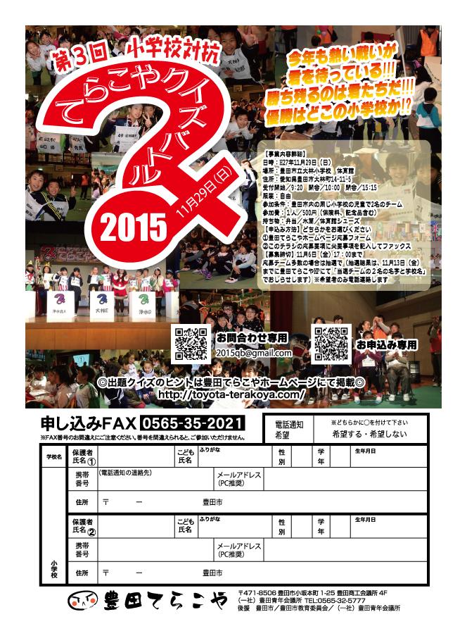 寺子屋クイズ大会表2015