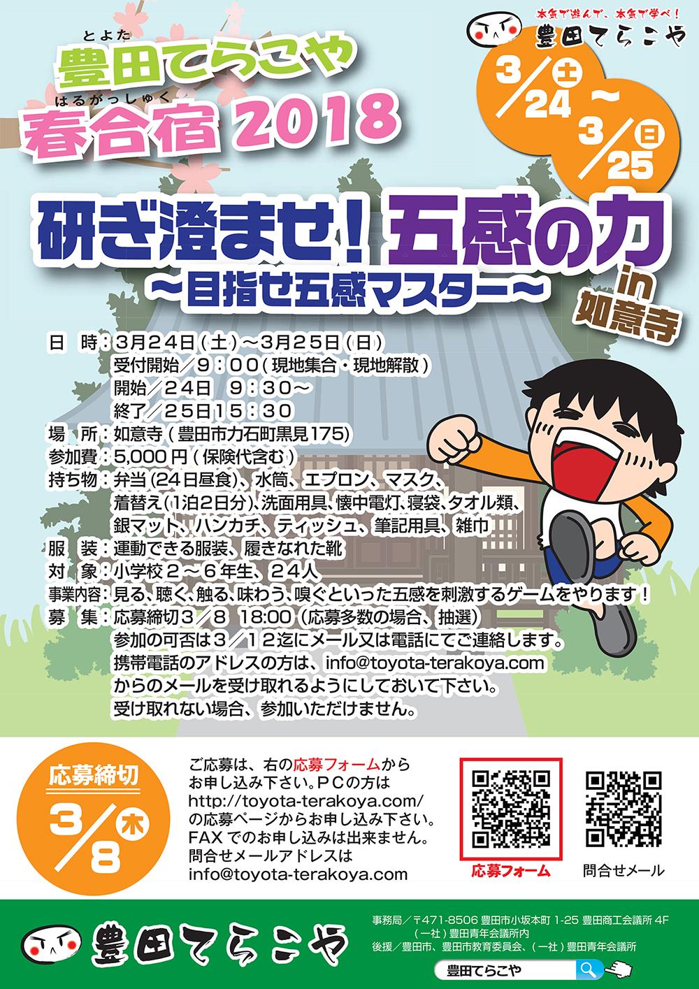 18-02-08-春合宿チラシ.ai