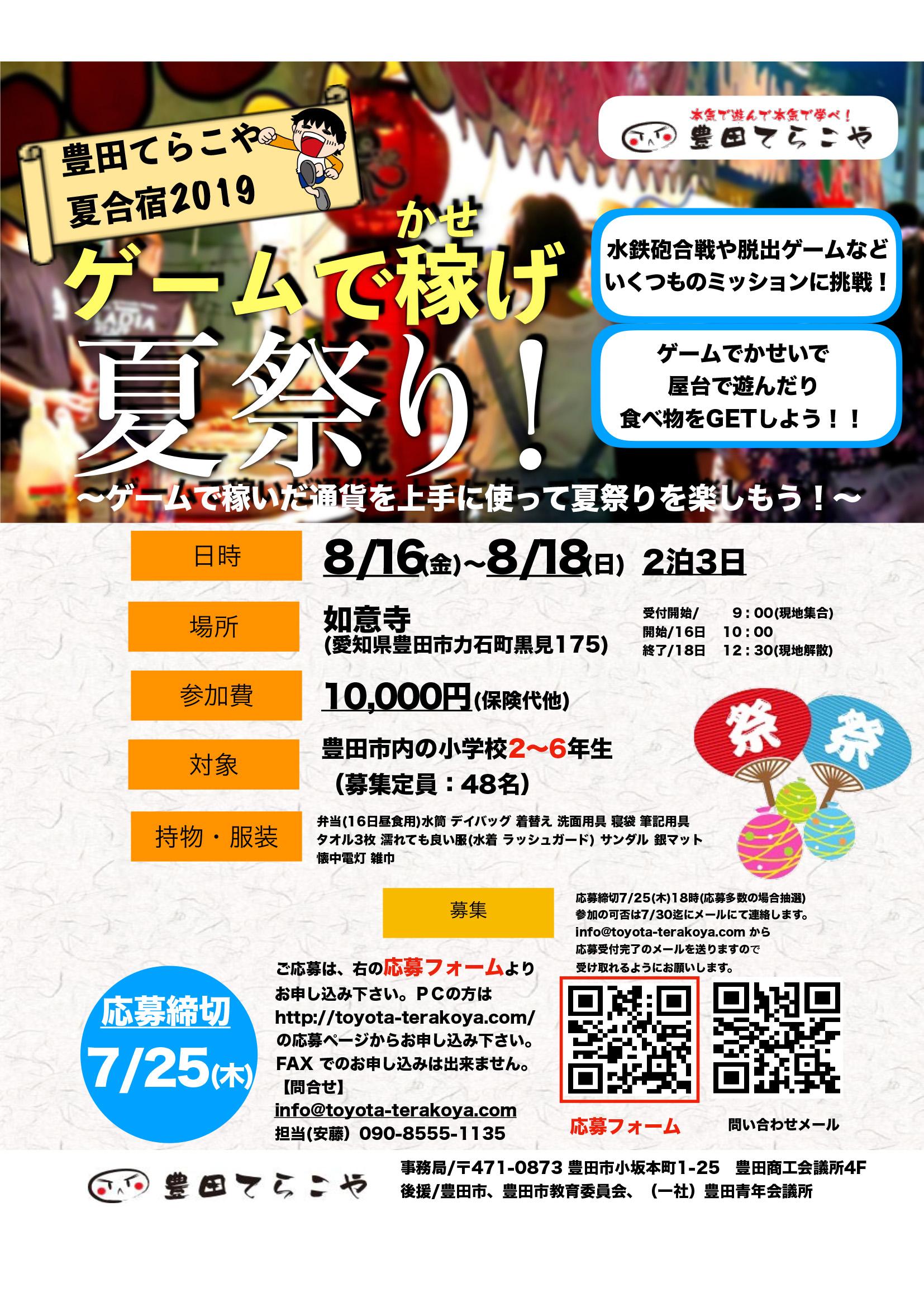 夏合宿チラシ案6