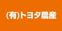 (有)トヨタ農産