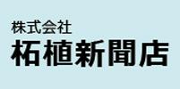 (株)柘植新聞店