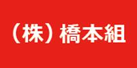 (株)橋本組