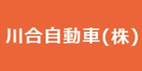 川合自動車(株)