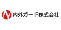 内外ガード(株)