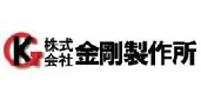 (株)金剛製作所